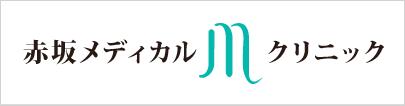 赤坂メディカルMクリニック