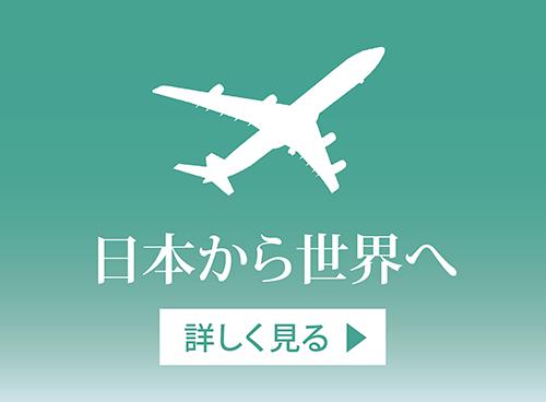 日本から世界へ