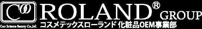 コスメテックスローランド(株) 化粧品OEM事業部のクー・サイエンスビューティー