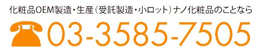 OEM製造・生産(受託製造・小ロット)ナノ化粧品のことなら 7505