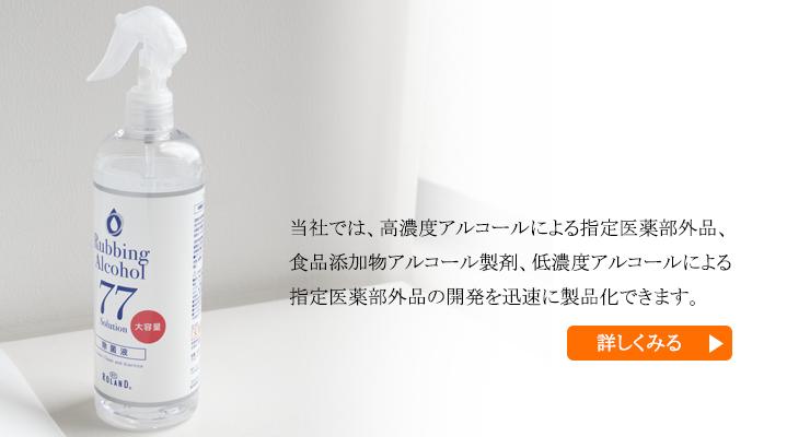 消毒剤製品の開発のご案内