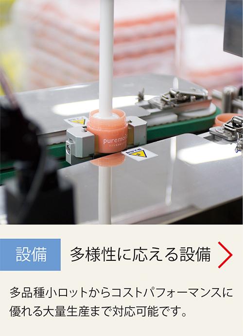 「設備」多様性に応える設備 多品種小ロットからコストパフォーマンスに優れる大量生産まで対応可能です。
